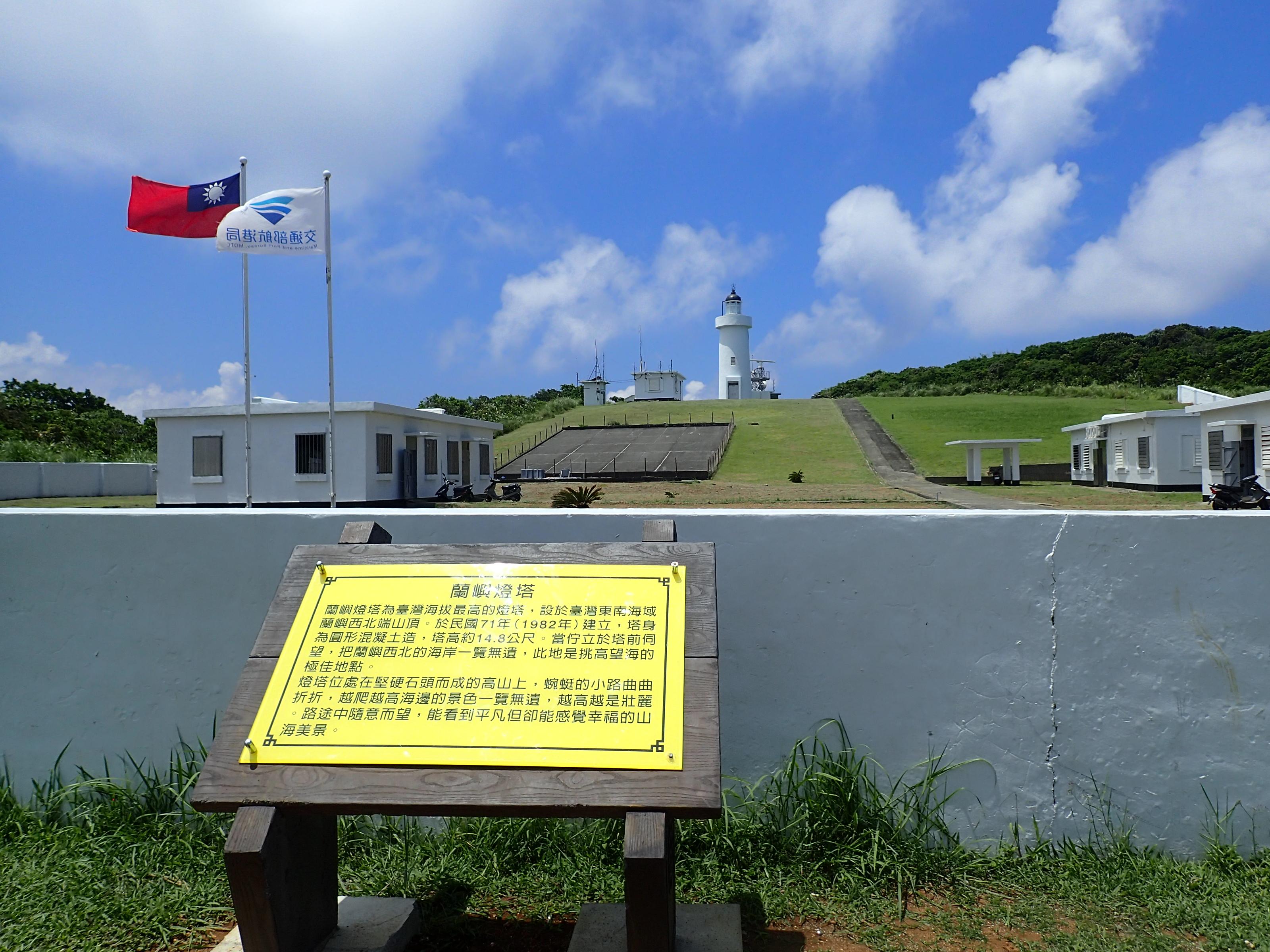 蘭嶼綠島跳島四日自由行(高級專案)